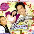 Thai TV serie : Bangrak soi 9 - set #73