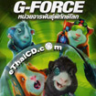 G-Force [ VCD ]