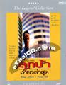 Look Bah Tiew La Sood [ DVD ]