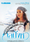 Thai Novel : Galla Pang Ha