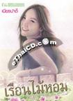 Thai Novel : Ruan Mai Horm (1+2)