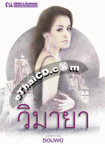 Thai Novel : Wimaya (1+2)