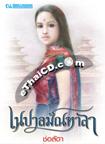 Thai Novel : Nepal Muntala