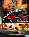 Young Adam [ DVD ]