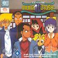 Yu-Gi-Oh! : vol. 6-10