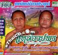 VCDs : Thed Lae Esarn Prayook : Lae Auy Porn