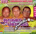 VCDs : Thed Lae Esarn Prayook : Look Lork Pork Nhung