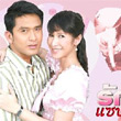 Thai TV serie : Ruk Tae Saeb Lhai [ DVD ]