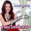 Karaoke VCD : Pamela Bowden - Pamela Krajiew Barn