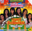 Karaoke VCD : Ruam dao sao - Sieng Isaan band - Vol.3