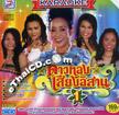 Karaoke VCD : Dao Thong Sieng Esarn - Vol.1