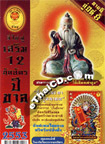 Book : Litaifu - Ruam Pee 12 Nukkrasat Pee Karn (2010)