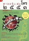 Book : Sart Hang Hone 2553