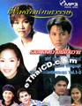 MP3 : Pleng Dung Hang Tossawud - Pleng Warn Muer Wun Warn