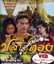 Thai TV serie : Pla Bu Thong - set 11 (Vol.41-44)