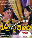 Thai TV serie : Pla Bu Thong - set 12 (Vol.45-48)