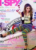 I-SPY : Vol. 250 [December 2009] Hot!!!