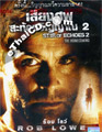 Stir of Echoes 2 : The Homecoming [ DVD ]