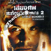 Stir of Echoes 2 : The Homecoming [ VCD ]
