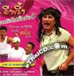 Comedy : Eakkachai Sriwichai - Epring Khon Rerng Pai Tung Muang