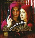 Thai TV serie : Sueb Lub Rahud Ruk