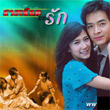 Thai TV serie : Sai Lued Hang Ruk [ DVD ]