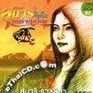 Sunaree Rachaseema : Kid Tueng Khon Darn Kwien