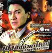 Casino Tycoon [ VCD ]