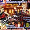 Concert VCD : Mangpor Chonticha - Vol.2