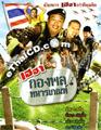 Heha Kong Phol Taharn Khen [ DVD ]