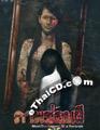 Muoi : The Legend Of A Portrait [ DVD ]
