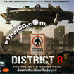 District 9 [ VCD ]