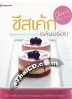 Cook Book : Cheese Cake San Aroi