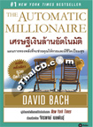 Book : The Automatic Millionaire