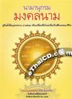 Book : Nama-nugrom Mongkol Narm