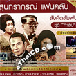 Karaoke VCD : Soontaraporn Fanclub - Sungkeeta Sumpun - Tahlay Bah