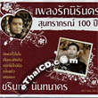 Pleng Ruk Nirandorn Soontaraporn 100 Pee : Charin Nuntanakorn