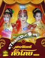 Morlum concert : Petch Srikram - Sao Jun Kung Kobe