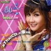 Karaoke VCD : Aum Nuntiya - Wai Teen Yasothorn