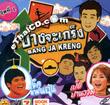 TV show : Bang Ja Kreng - Vol.1
