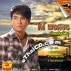 Karaoke VCD : Phai Pongsathorn Vol. 5 - Mee Ter Jueng Mee Fhun