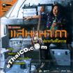 Karaoke VCD : San Naka - Fon Ra Ruem Tee Korat