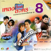 Karaoke VCD : Grammy - Pleng Hot Lakorn Hit - Vol.8