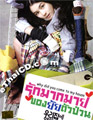 Why Did You Come To My House [ DVD ]