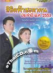 Book : Likit Fah Chata Kon 2553