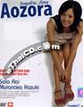 Aozora [ DVD ]
