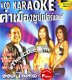 Karaoke VCD : Kum Muang Super Dance