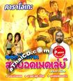 Karaoke VCD : Ord Paisarn - Sood Yord Medley Pleng Kum Muang