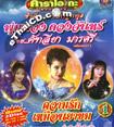 CD+Karaoke VCD : Cathaleeya Marasri - Kwam Ruk Muen Ya Khom