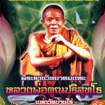 Documentary : Luang Por Khoon